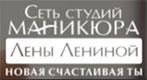 Студия Лены Лениной